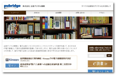 出版デジタル機構