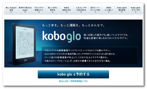Kobo Glo