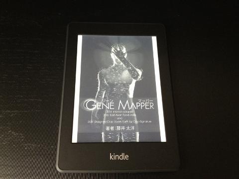 GENE MAPPER表紙