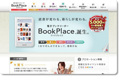 BookPlace DB50