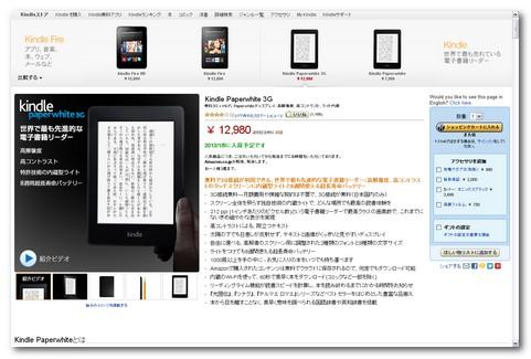 Kindle店頭販売