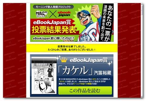 eBookJapan賞