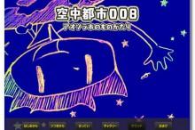 『日本沈没』の生原稿を電子書籍化