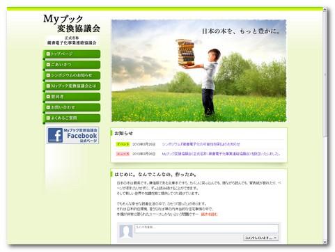 Myブック変換協議会