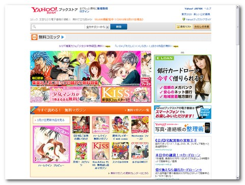 Yahoo!ブックストア 無料コミック